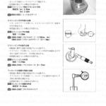 4-32【エンジン】エンジン部組部品の点検10