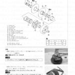 4-36【エンジン】エンジン部組部品の点検14