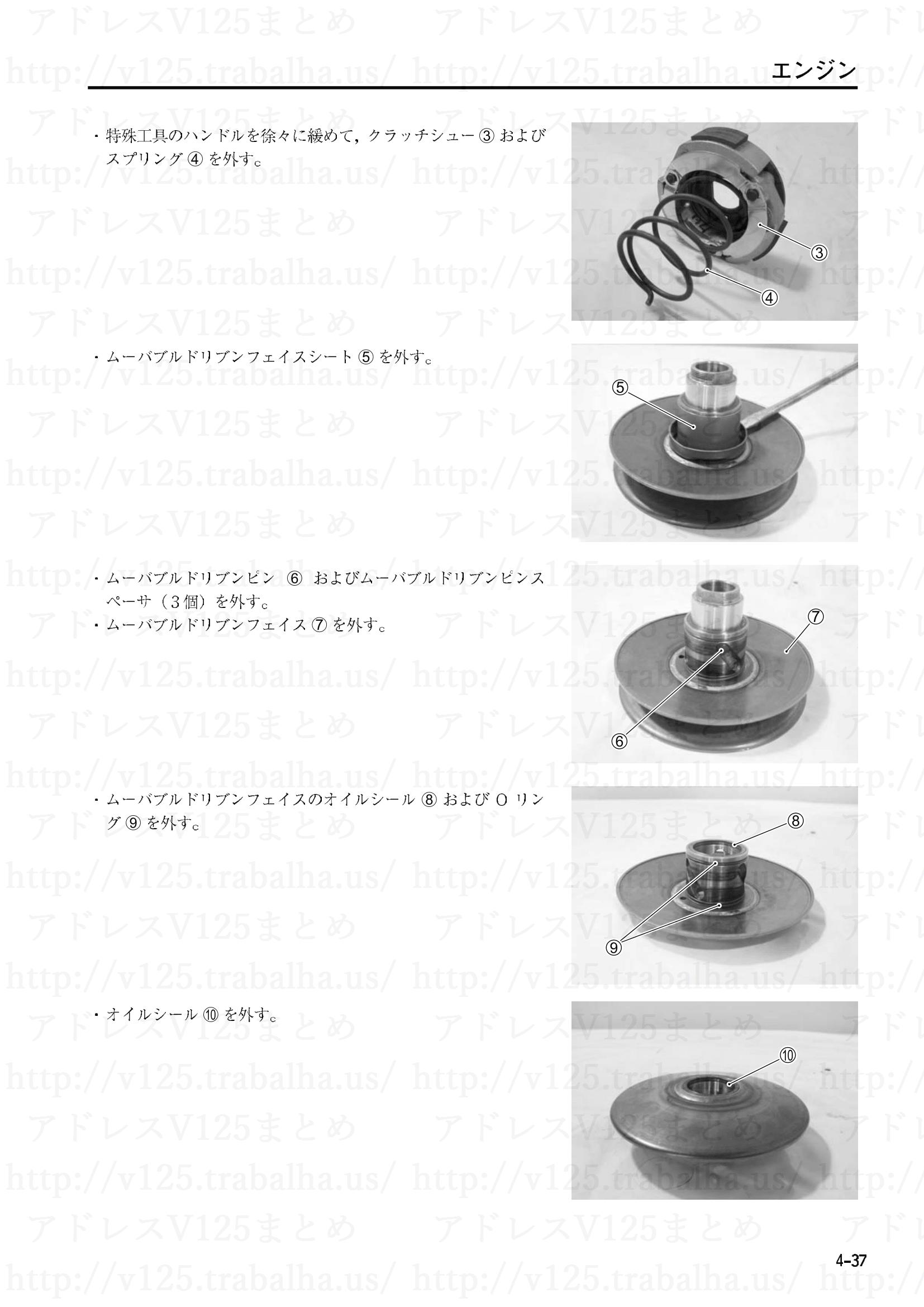 4-37【エンジン】エンジン部組部品の点検15