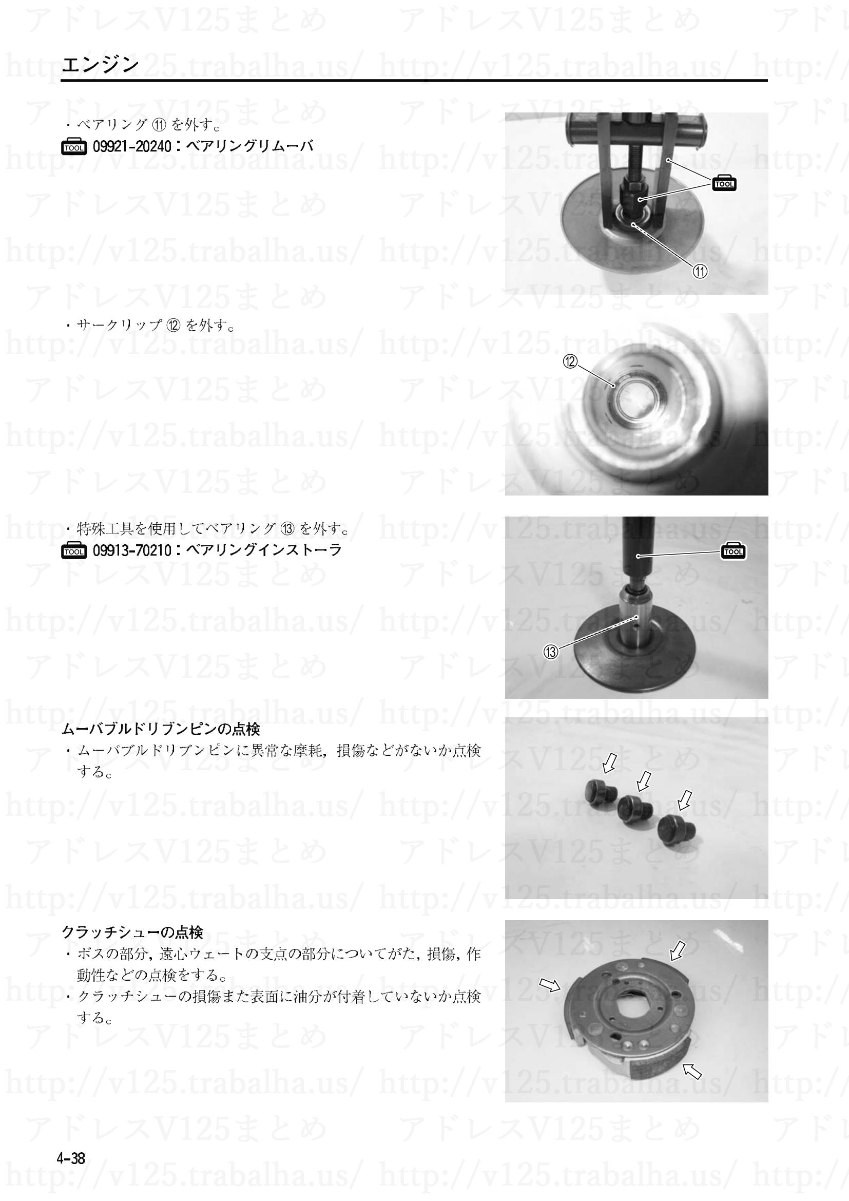 4-38【エンジン】エンジン部組部品の点検16