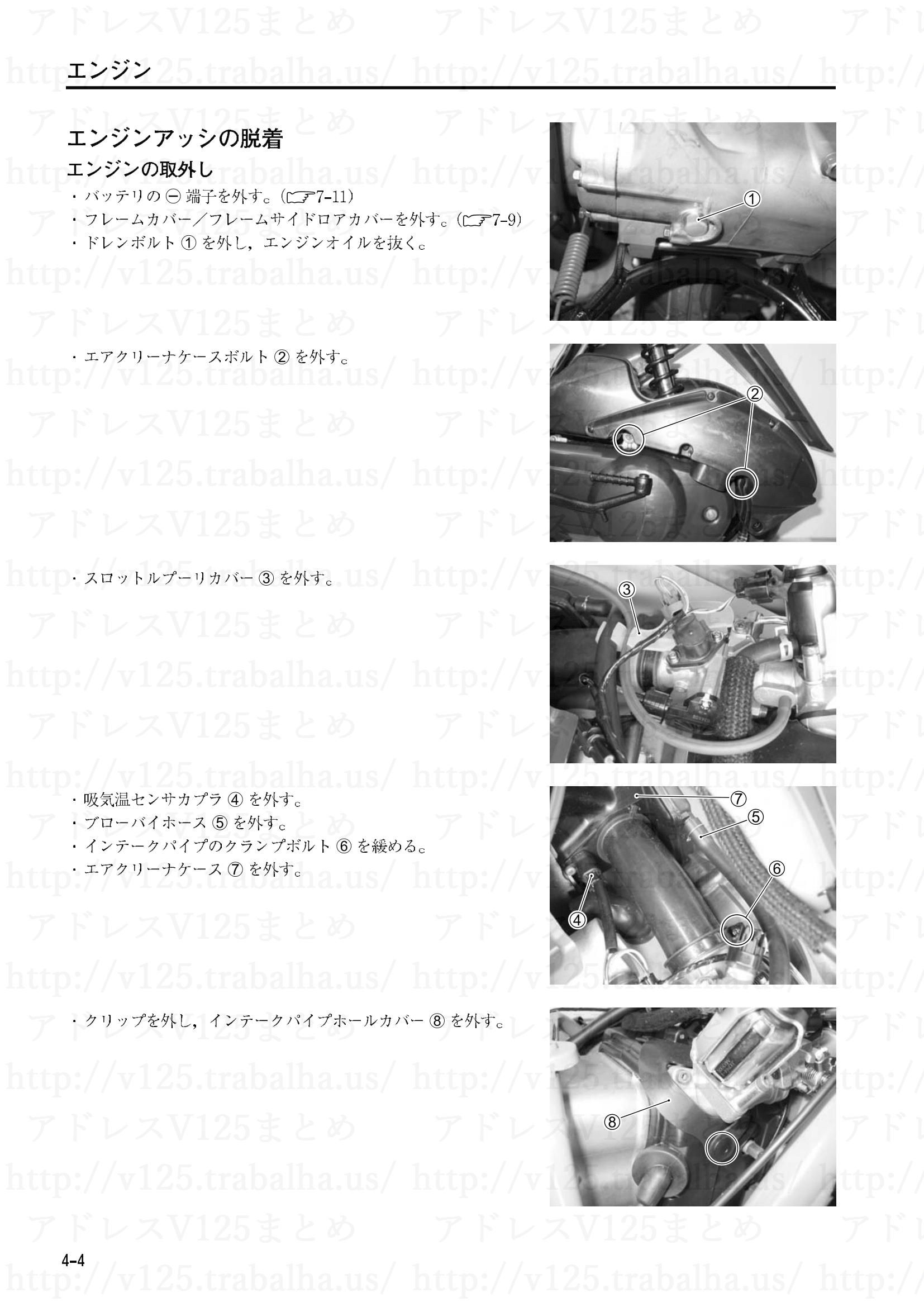 4-4【エンジン】エンジンアッシの脱着1