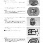 4-41【エンジン】エンジン部組部品の点検19