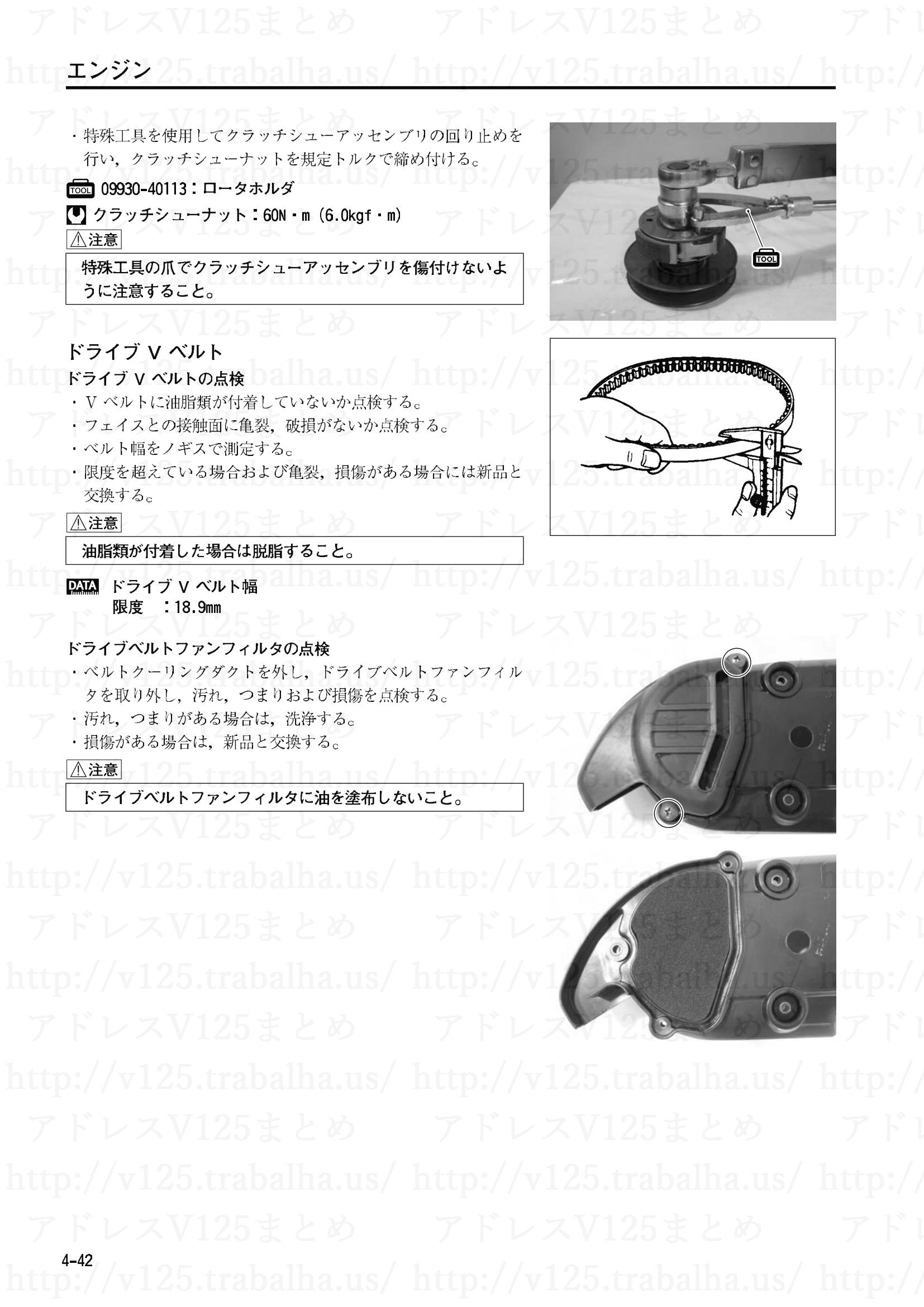 4-42【エンジン】エンジン部組部品の点検20