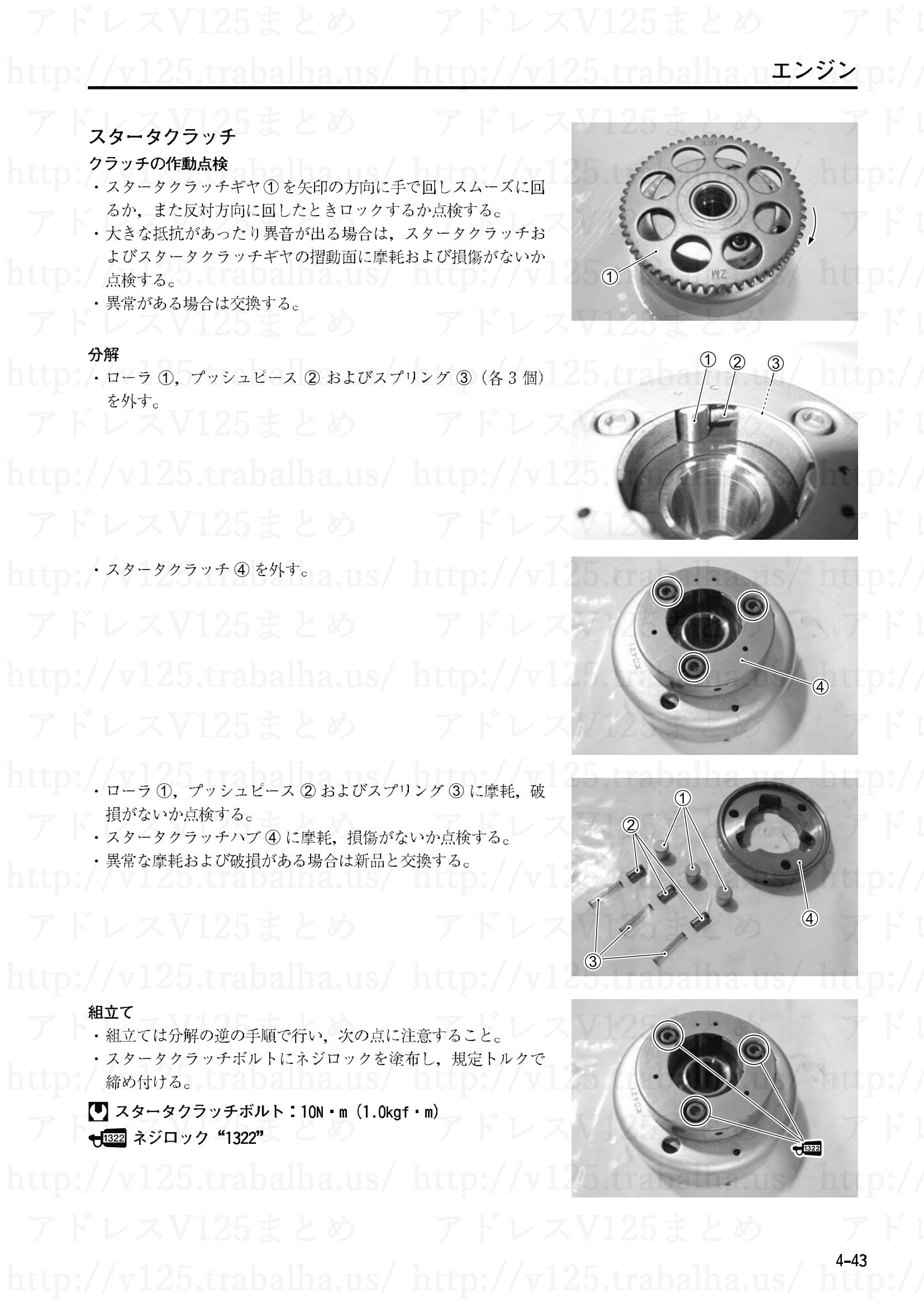 4-43【エンジン】エンジン部組部品の点検21