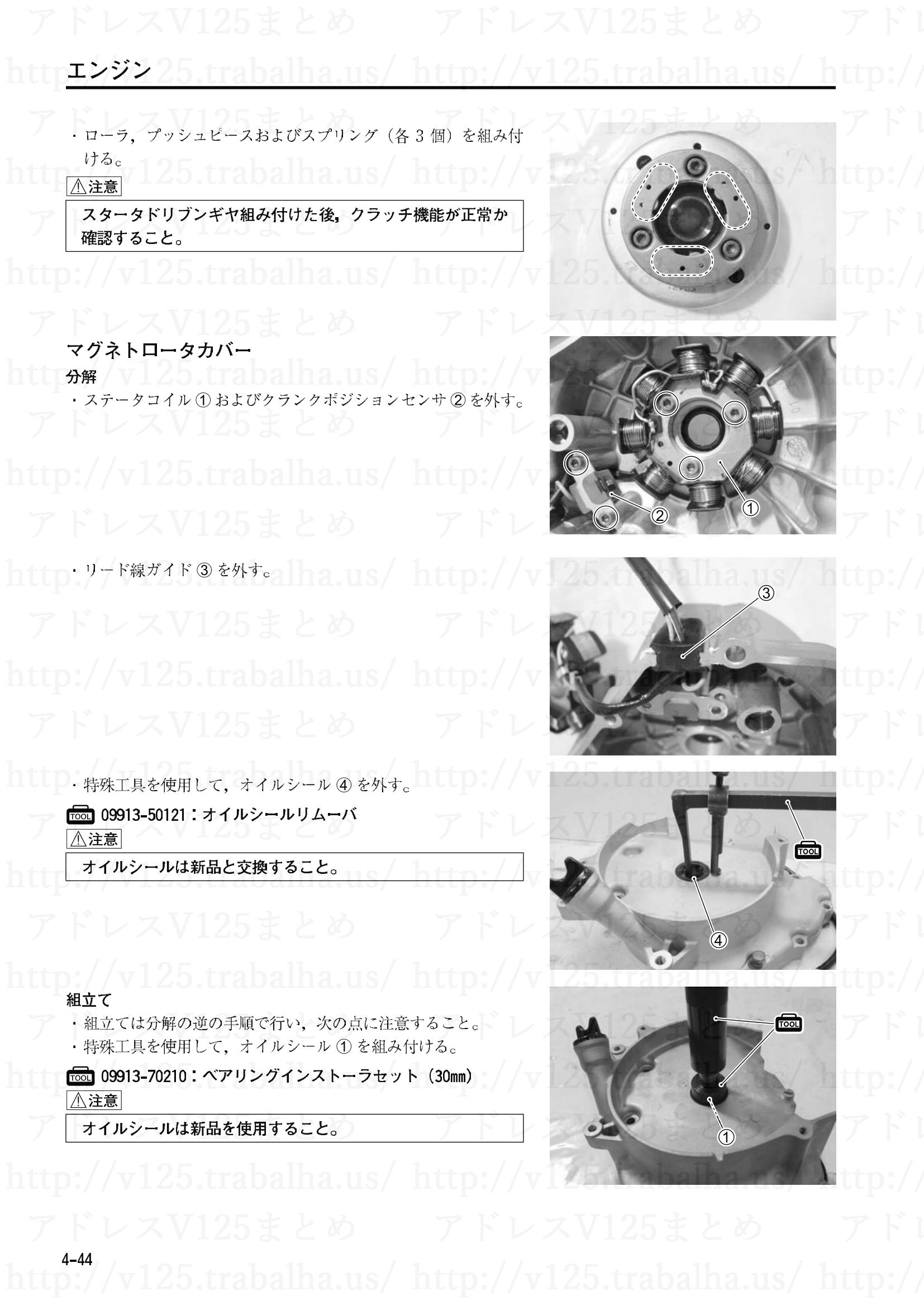 4-44【エンジン】エンジン部組部品の点検22