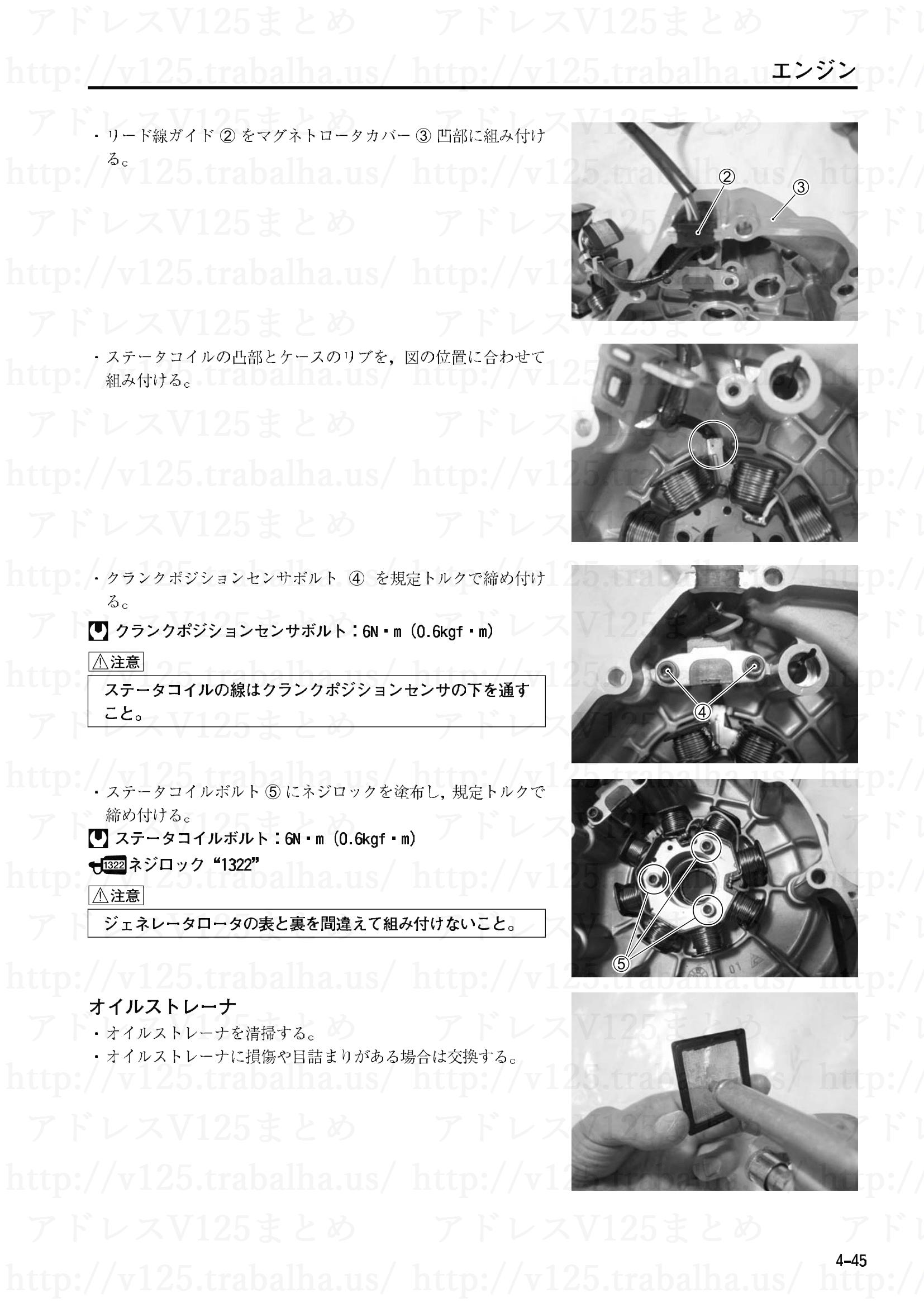 4-45【エンジン】エンジン部組部品の点検23