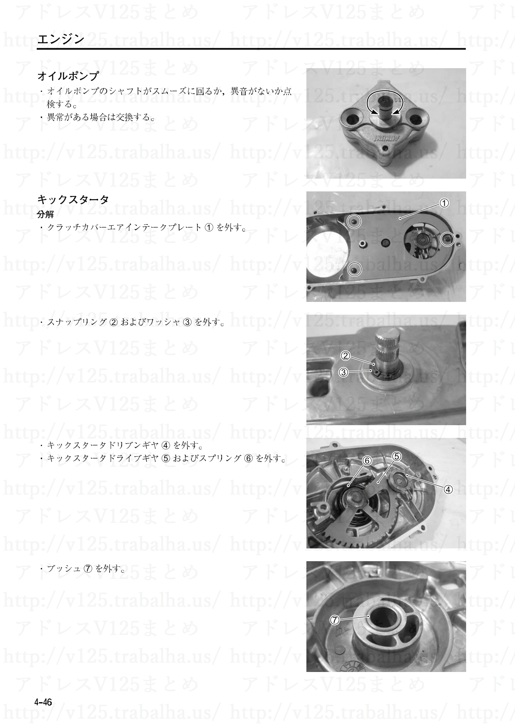 4-46【エンジン】エンジン部組部品の点検24