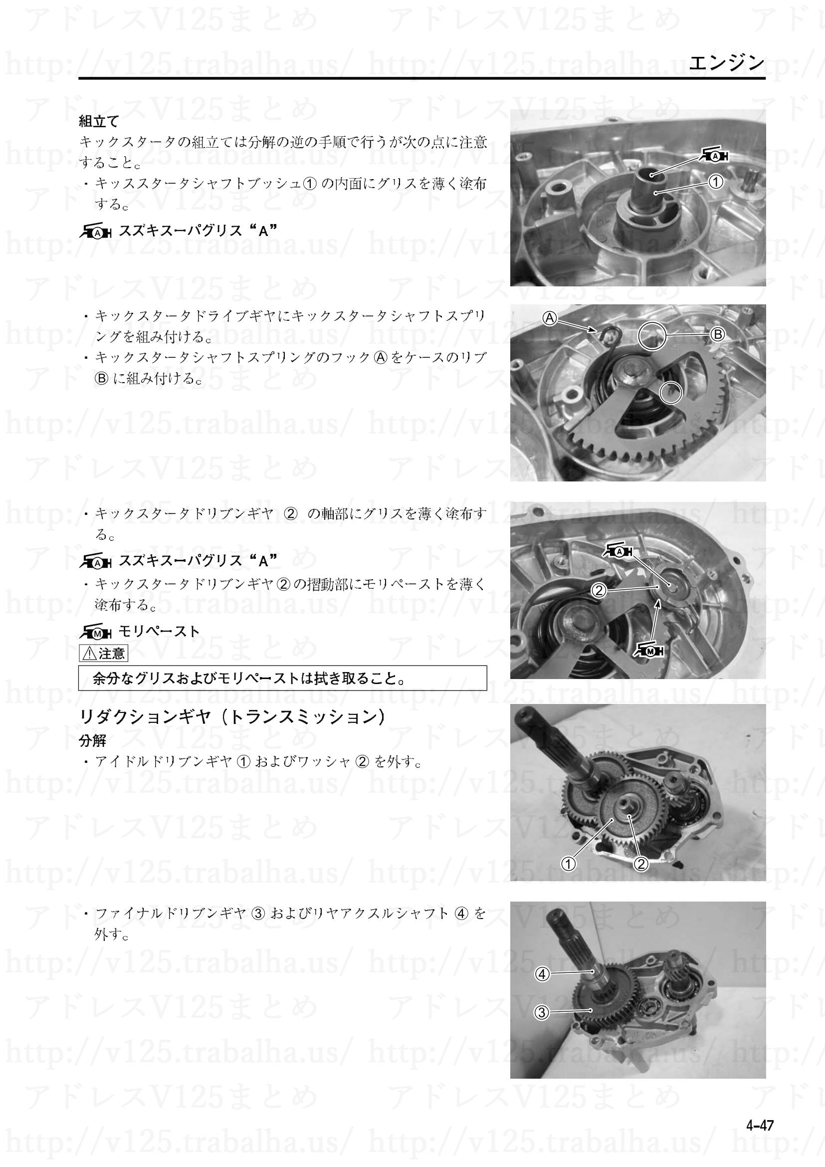 4-47【エンジン】エンジン部組部品の点検25