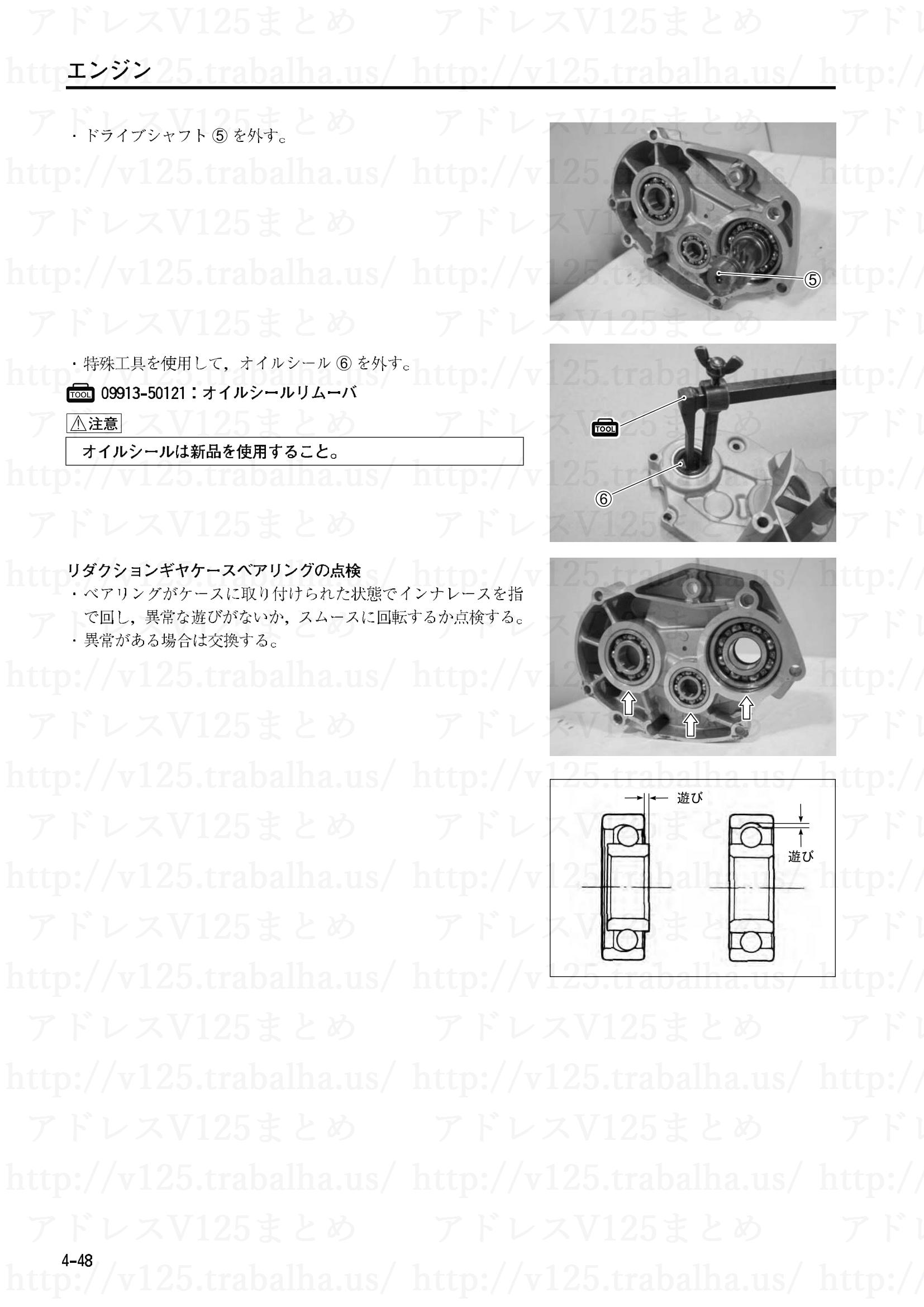 4-48【エンジン】エンジン部組部品の点検26