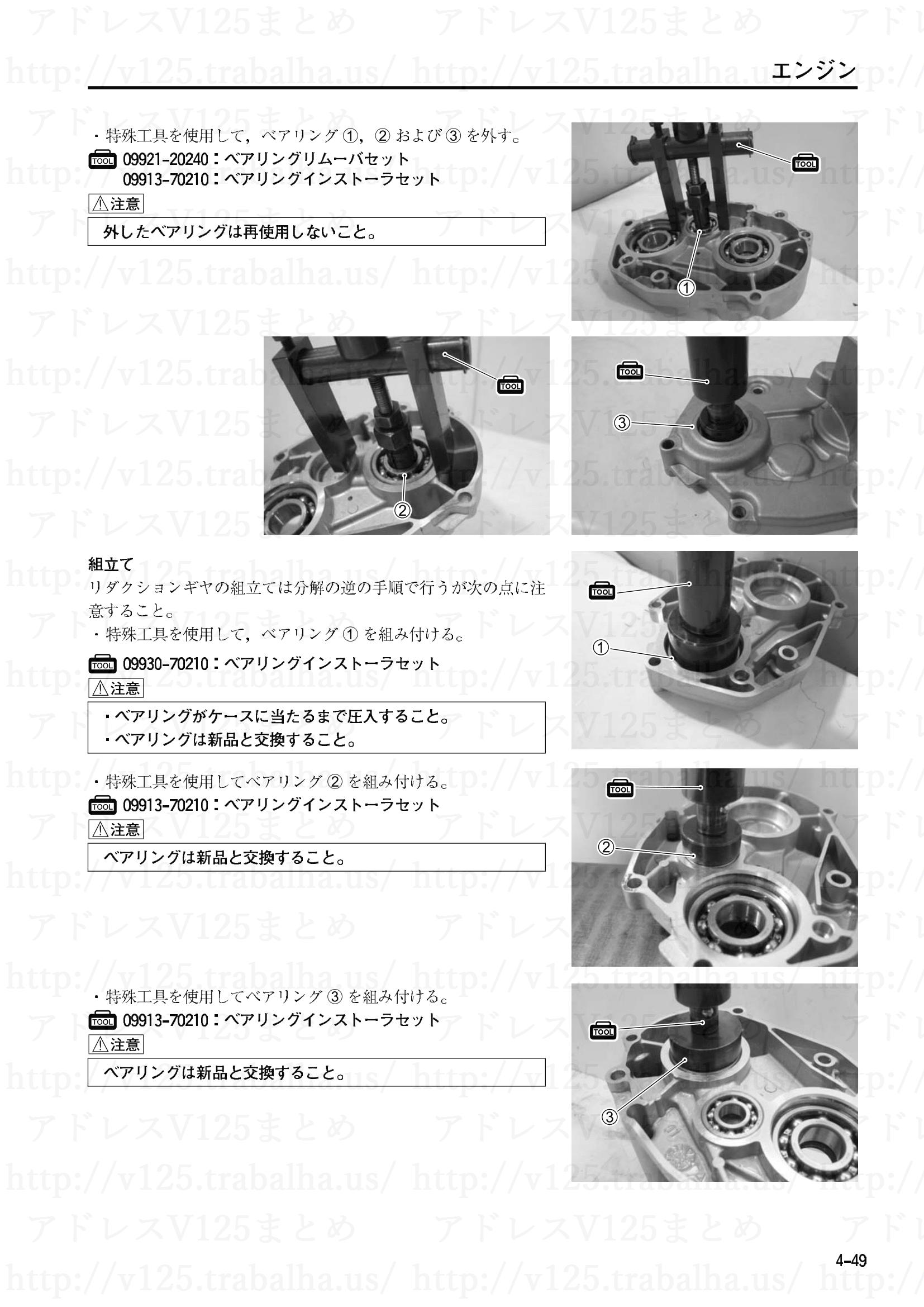 4-49【エンジン】エンジン部組部品の点検27