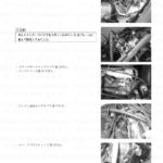4-5【エンジン】エンジンアッシの脱着2