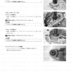 4-50【エンジン】エンジン部組部品の点検28
