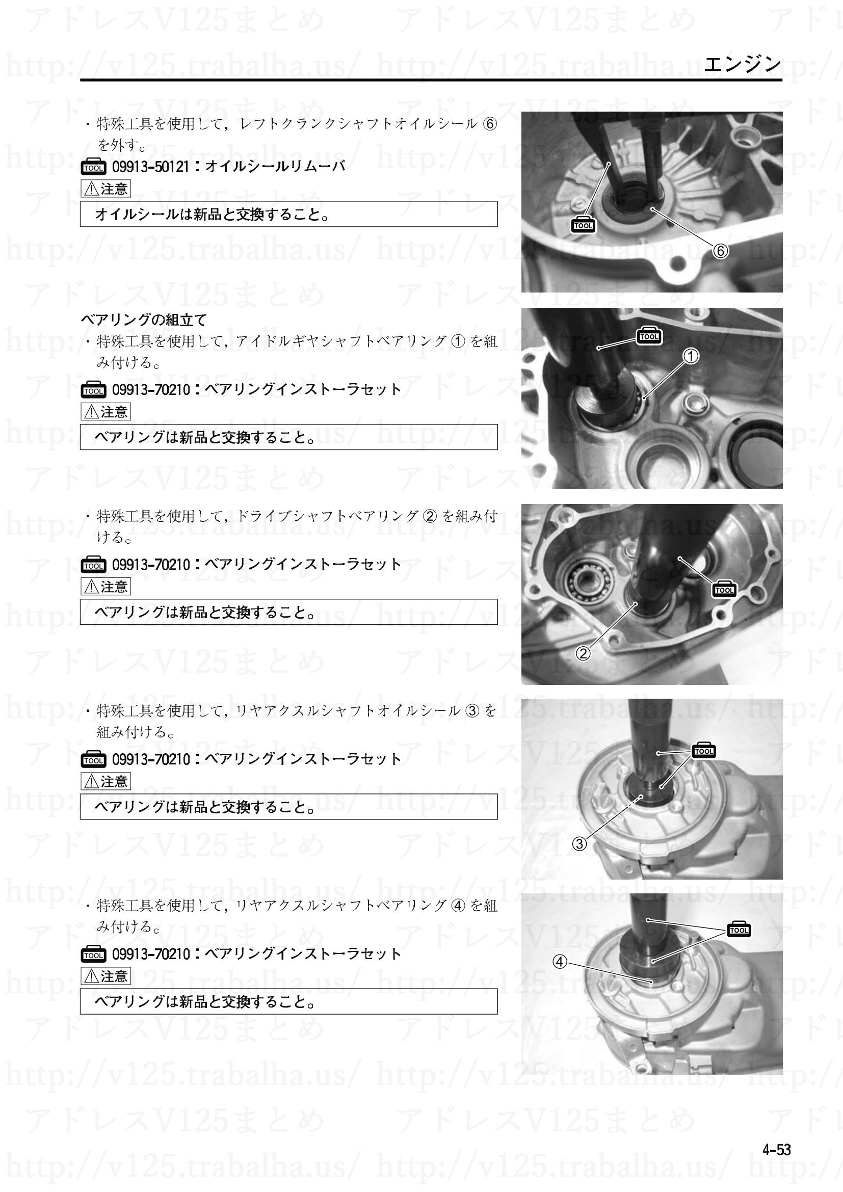 4-53【エンジン】エンジン部組部品の点検31