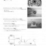 4-54【エンジン】エンジン部組部品の点検32