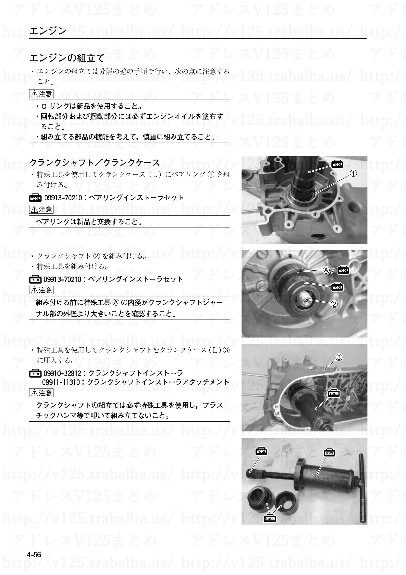 4-56【エンジン】エンジンの組立て1