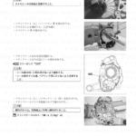 4-57【エンジン】エンジンの組立て2