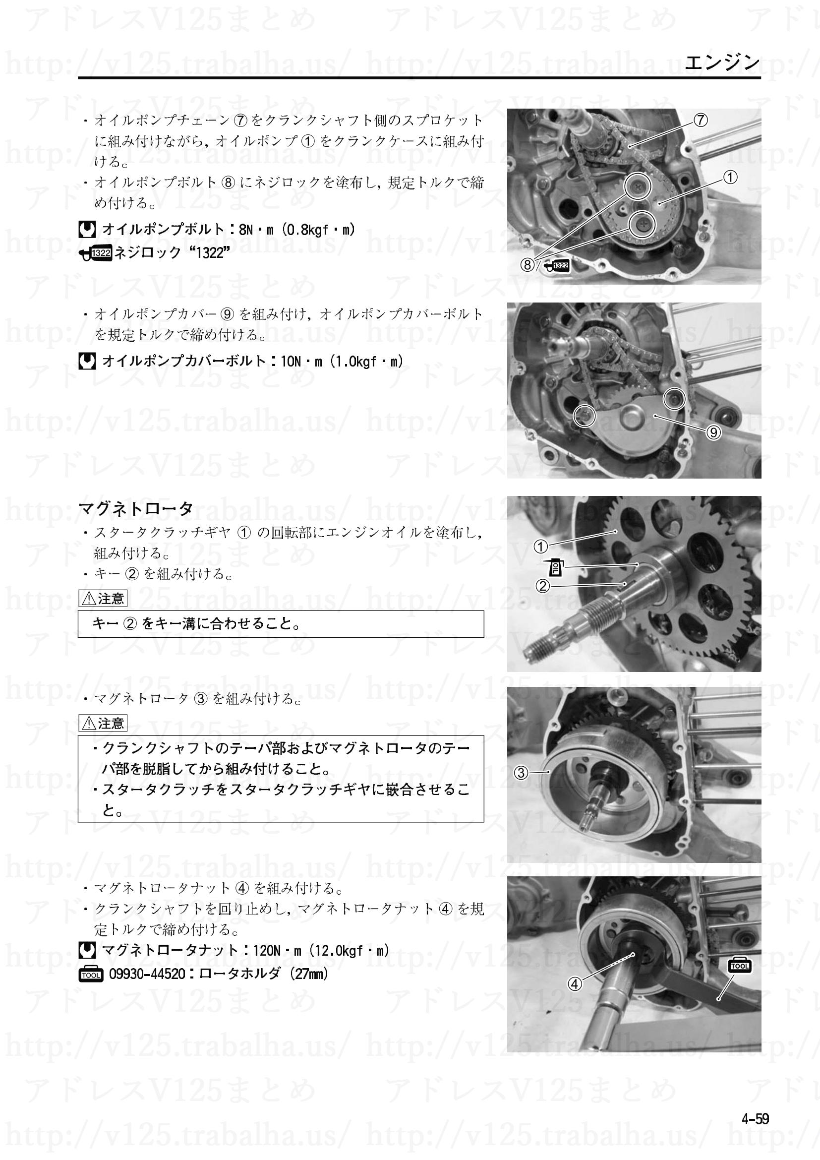 4-59【エンジン】エンジンの組立て3