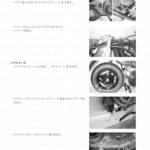 4-6【エンジン】エンジンアッシの脱着3