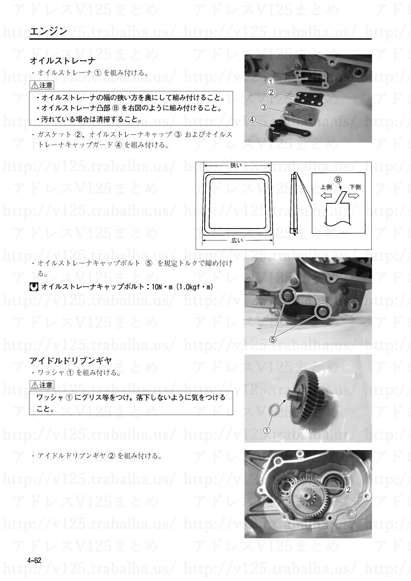 4-62【エンジン】エンジンの組立て6