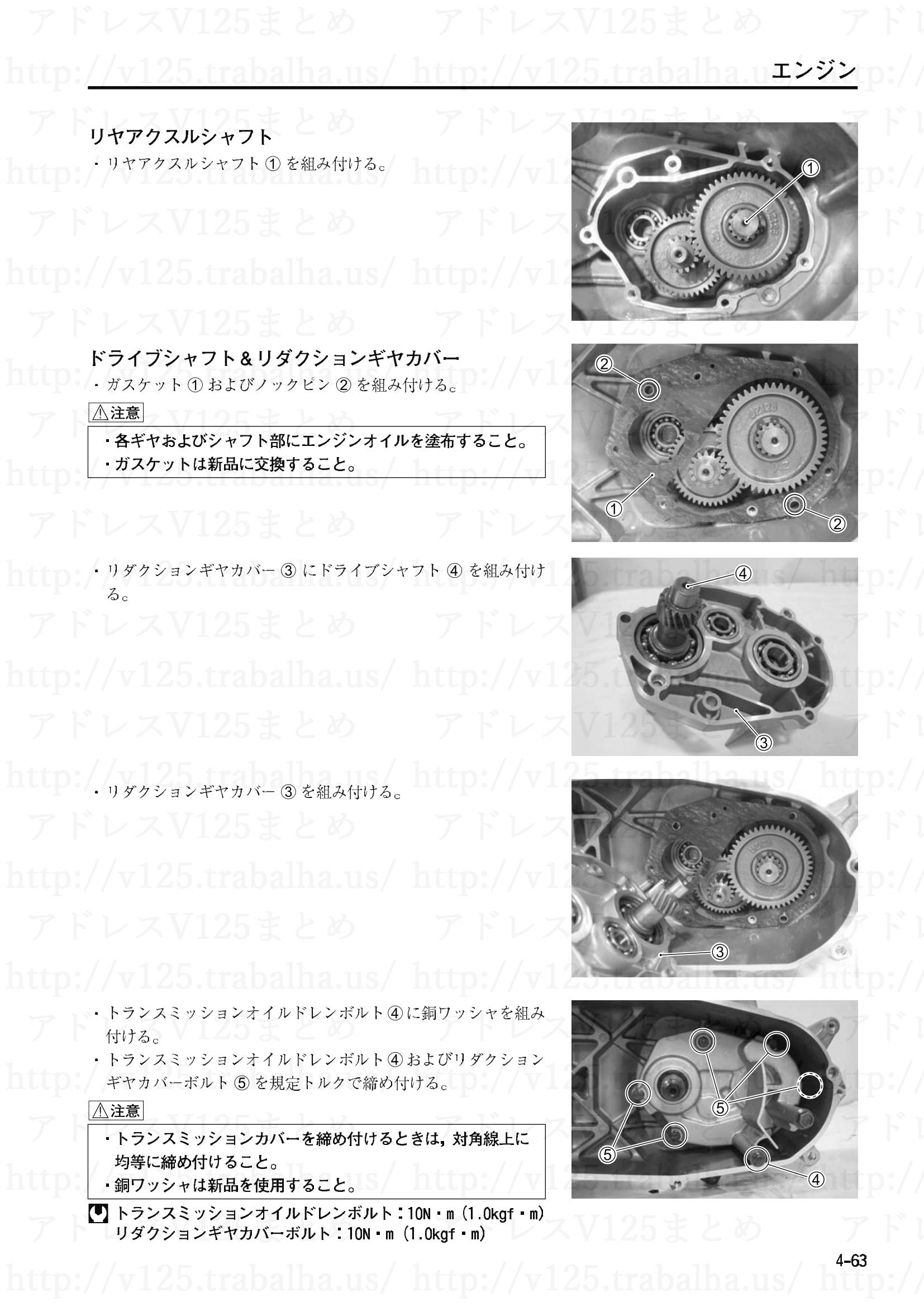 4-63【エンジン】エンジンの組立て7