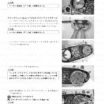 4-64【エンジン】エンジンの組立て8