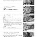 4-65【エンジン】エンジンの組立て9