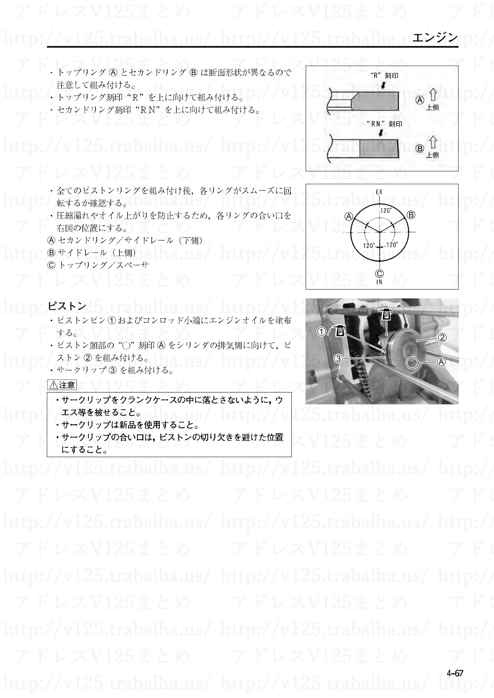 4-67【エンジン】エンジンの組立て11