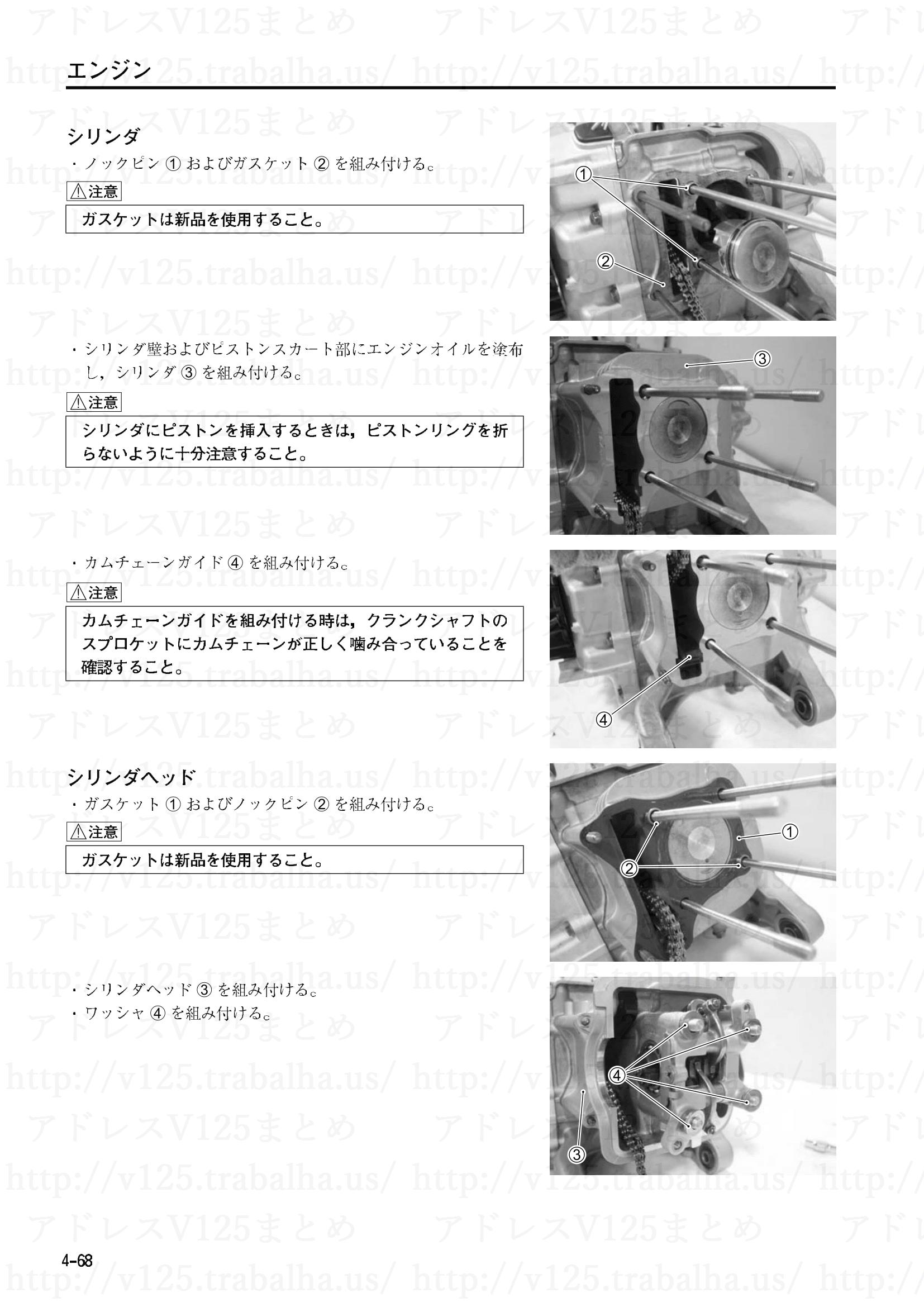 4-68【エンジン】エンジンの組立て12