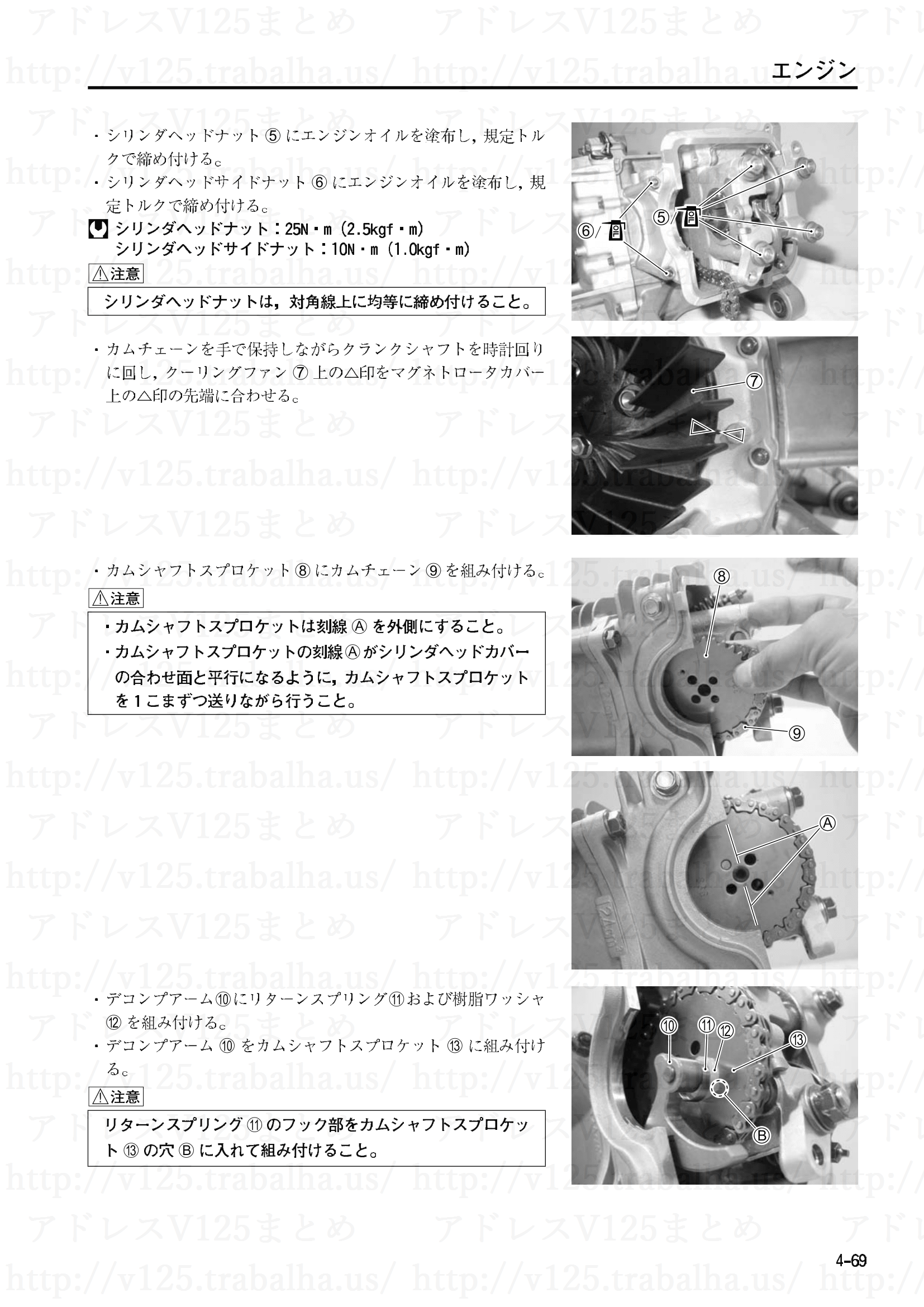 4-69【エンジン】エンジンの組立て13