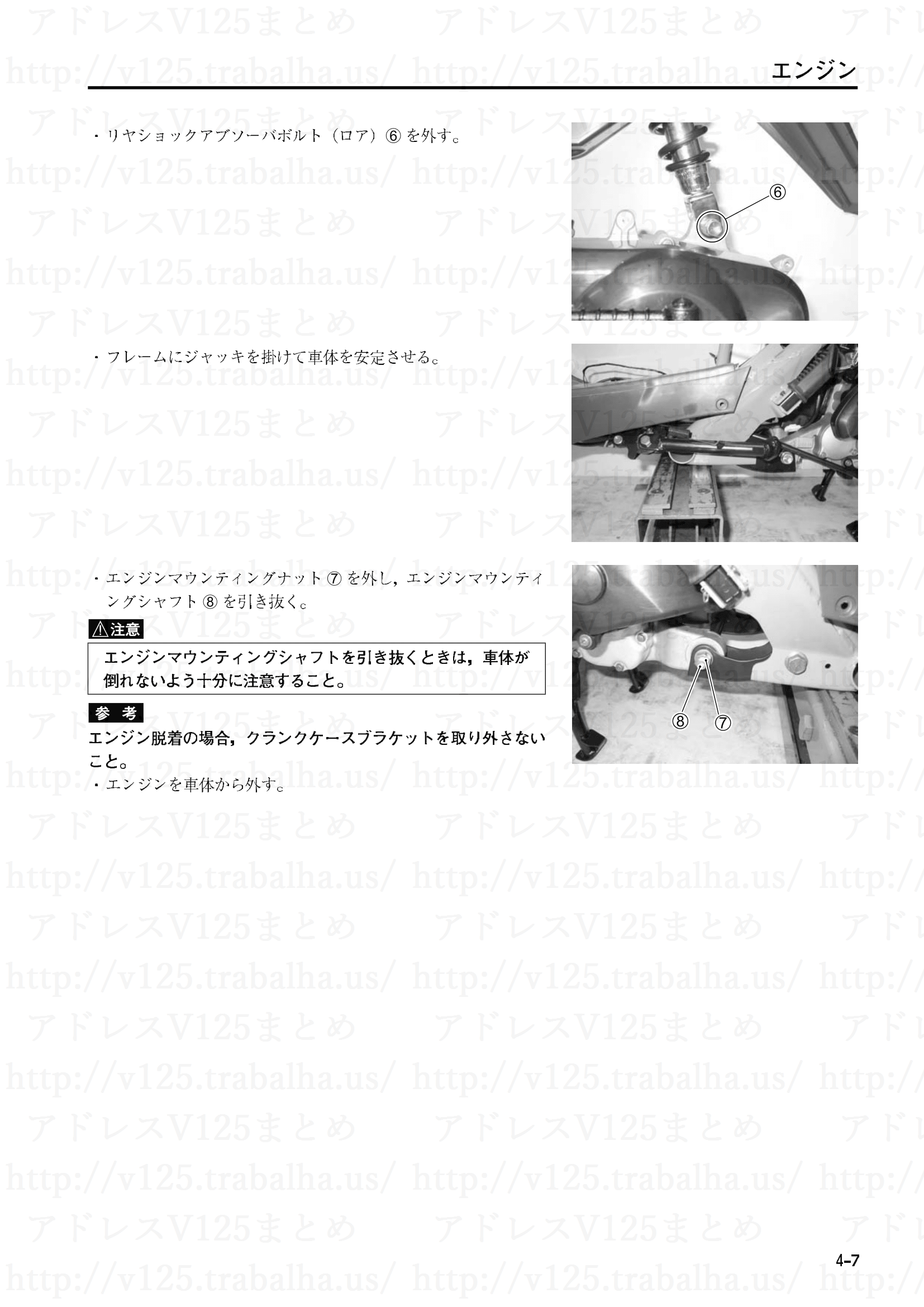 4-7【エンジン】エンジンアッシの脱着4
