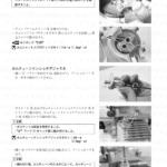4-70【エンジン】エンジンの組立て14
