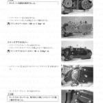 4-72【エンジン】エンジンの組立て16
