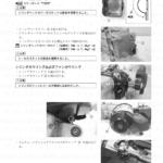 4-73【エンジン】エンジンの組立て17