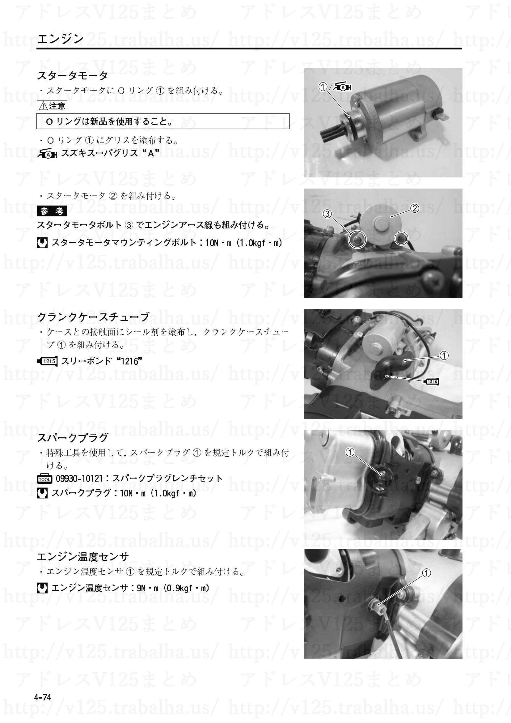 4-74【エンジン】エンジンの組立て18