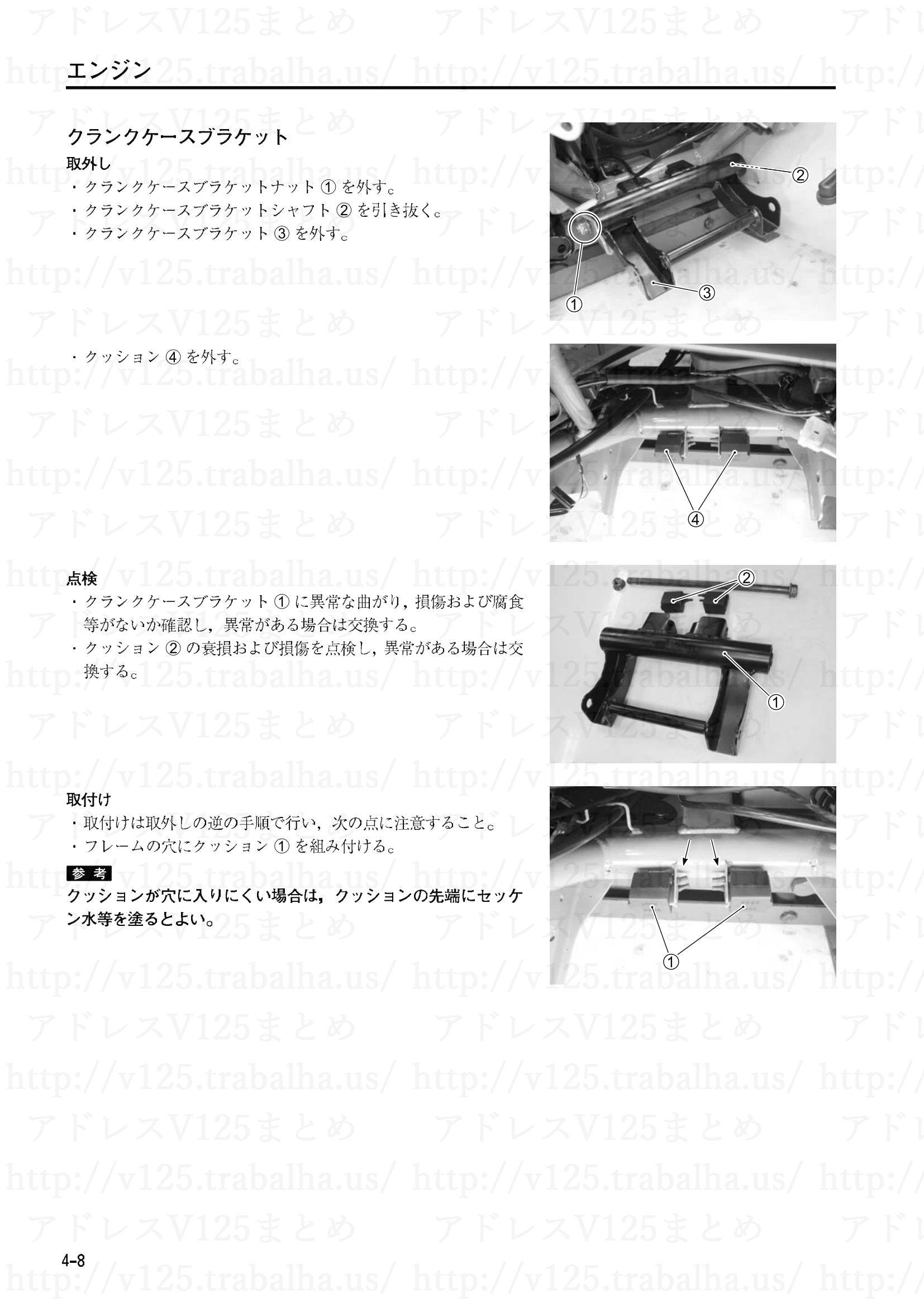 4-8【エンジン】エンジンアッシの脱着5