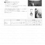 5-15【FIシステム】過去故障の表示