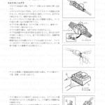 5-2【FIシステム】FIシステムの電装部品、カプラの点検及び整備上の注意