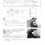 """5-22【FIシステム】""""C12""""クランクポジションセンサ(CKPS)回路の故障1"""