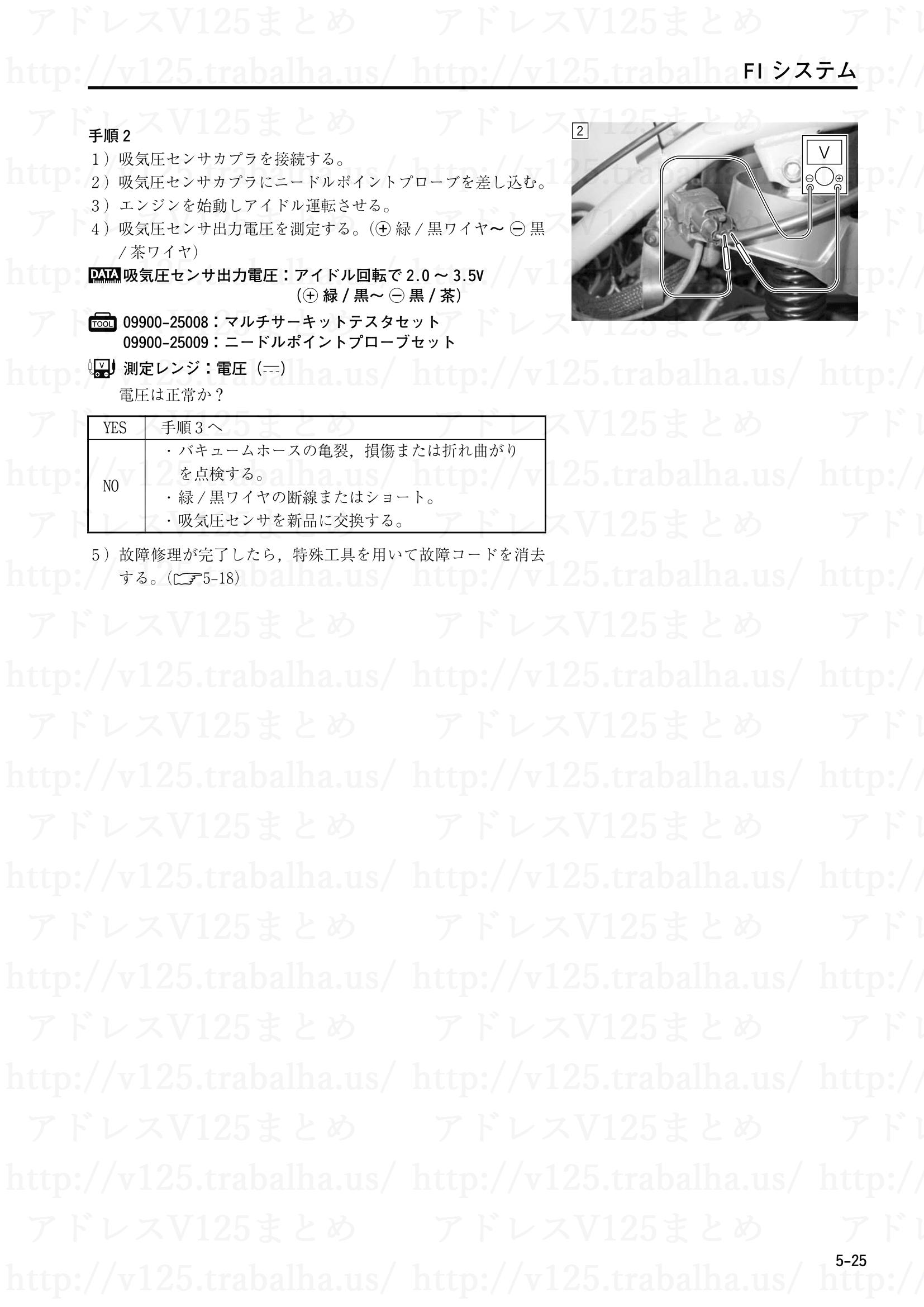 """5-25【FIシステム】""""C13""""吸気圧センサ(IAPS)回路の故障2"""