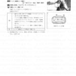 """5-31【FIシステム】""""C15""""エンジン温度センサ(ETS)回路の故障2"""
