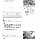 """5-32【FIシステム】""""C15""""エンジン温度センサ(ETS)回路の故障3"""