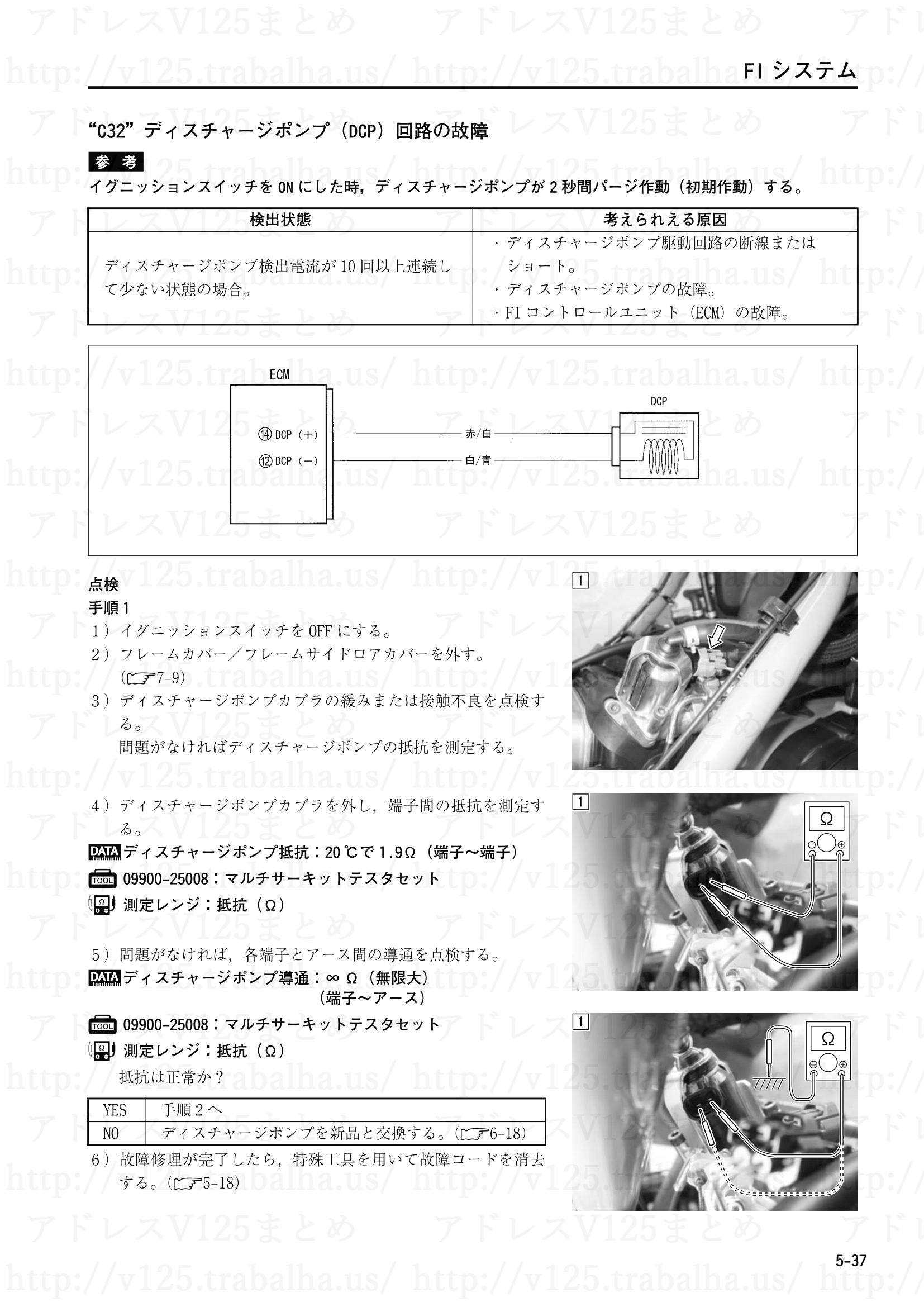 """5-37【FIシステム】""""C32""""ディスチャージポンプ(DCP)回路の故障1"""
