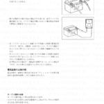 5-4【FIシステム】電気回路の点検手順