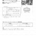 """5-40【FIシステム】""""C42""""イグニッションスイッチ(IGスイッチ)回路の故障"""