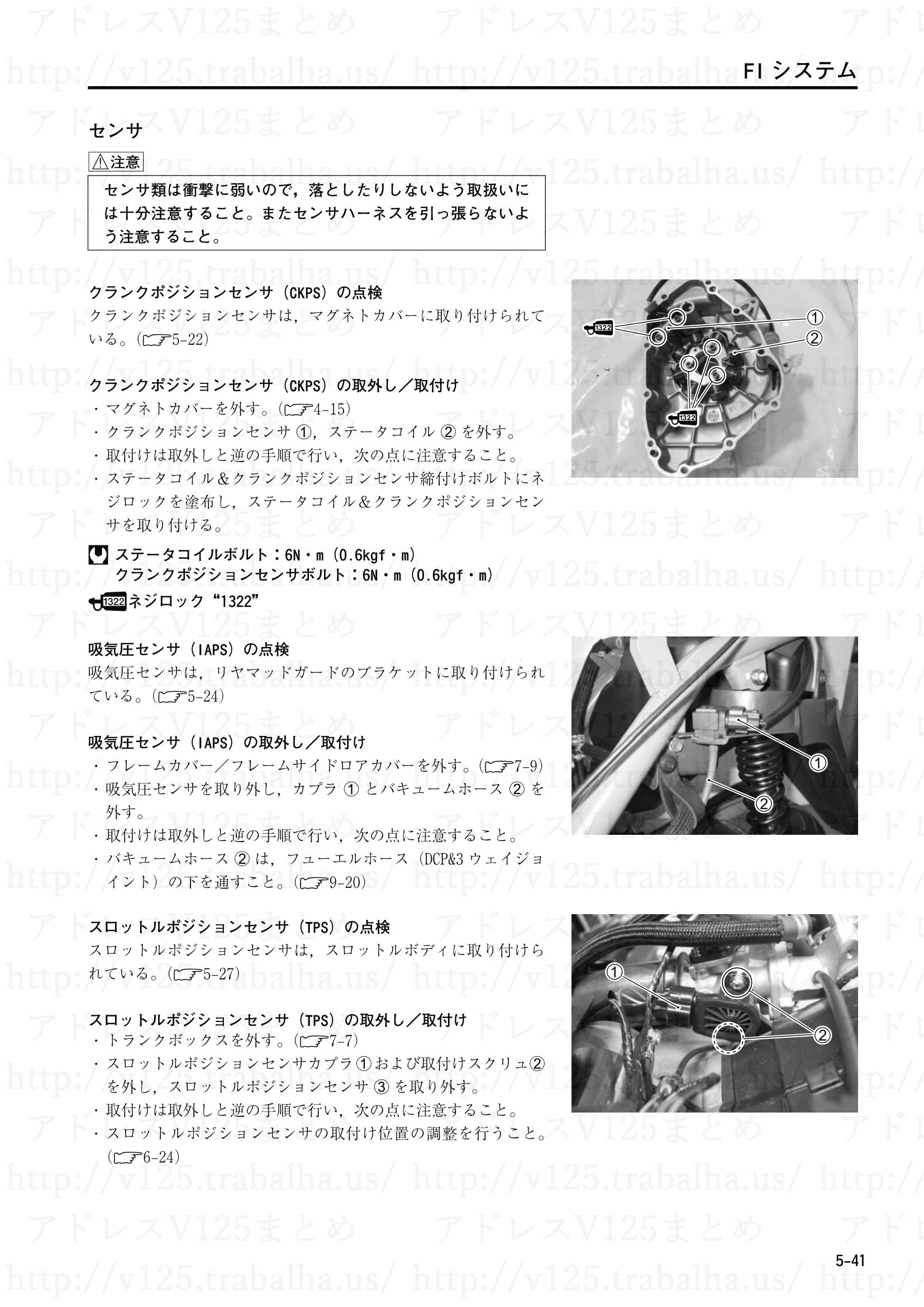5-41【FIシステム】センサ1