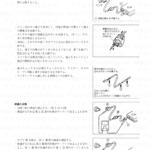5-5【FIシステム】導通の点検