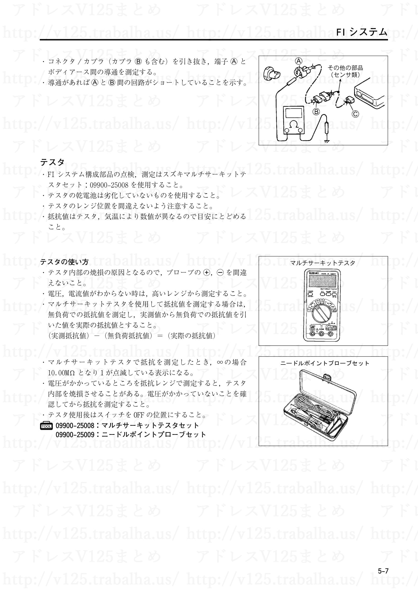 5-7【FIシステム】テスタ