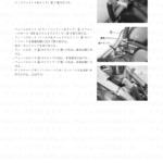6-10【フューエルシステム/スロットルボディ】フューエルホース(フィルタ&3ウェイジョイント)/フューエルホース(3ウェイジョイント&タンク)の取付け