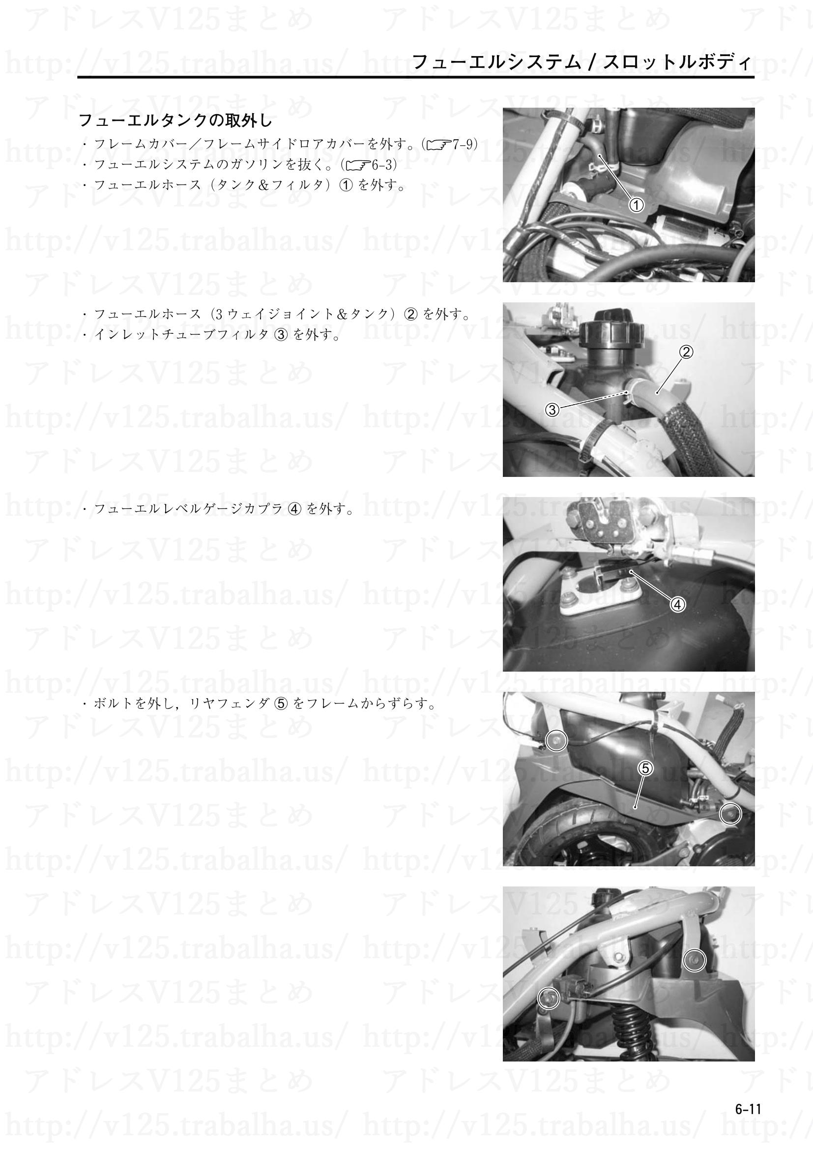 6-11【フューエルシステム/スロットルボディ】フューエルタンクの取外し
