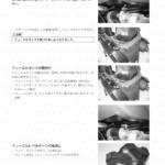 6-12【フューエルシステム/スロットルボディ】フューエルタンクの取付け